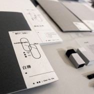 Chun-Ta Chu - 2014 Portfolio-The Creativity Beyond Essence